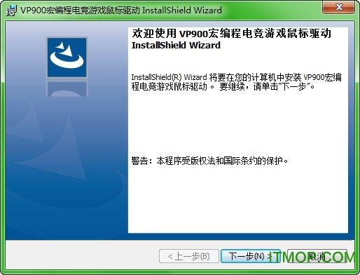 KINBAS VP900鼠标驱动 v1.0 免费版 0