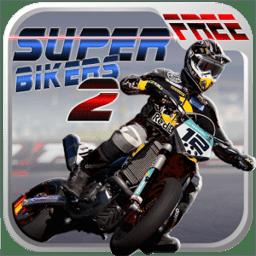 超级摩托车2(SuperBikers 2)