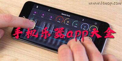 乐器app