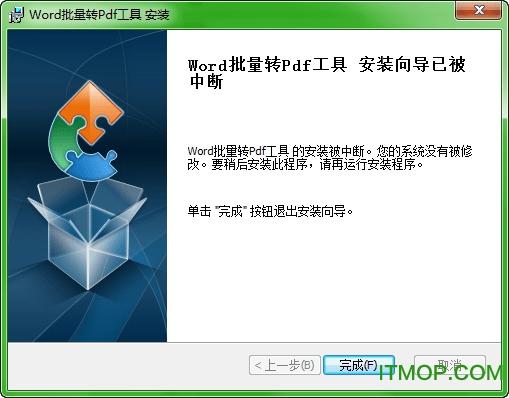 小叶Word批量转PDF工具 v6.9.2 免费版 0