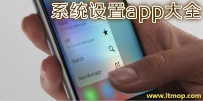 系统设置app