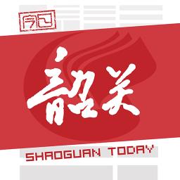 今日韶关日报电子版
