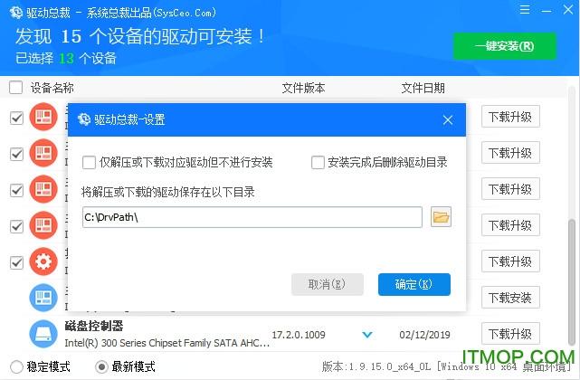 驱动总裁万能网卡版 v1.9.15.0 官方版 0