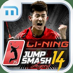 羽球杀传奇版2014破解版(JumpSmash Legend)