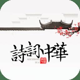 诗词中华手机版