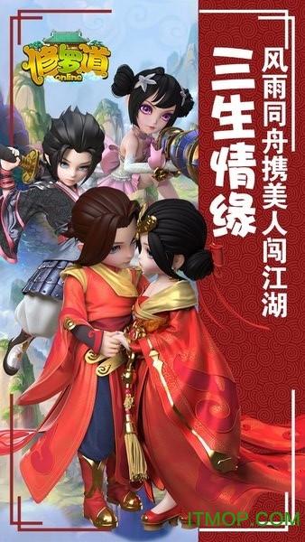修罗道online v1.054 安卓最新版 0