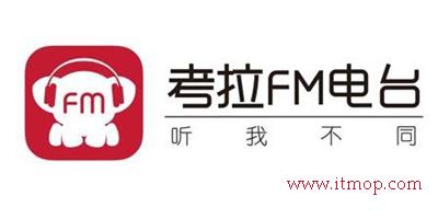 考拉fm手机版下载_考拉FM电台_考拉fm app
