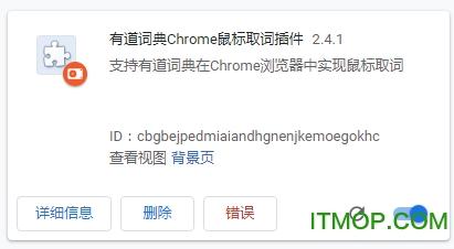 有道词典取词插件(chrome插件) v2.4.1 免费版 0
