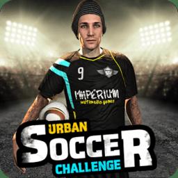 城市足球挑战赛手游(Urban Soccer Challenge)