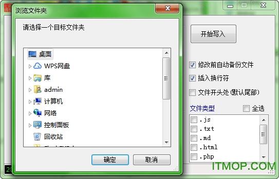 文件遍历写入助手 v1.0 绿色便携版 0