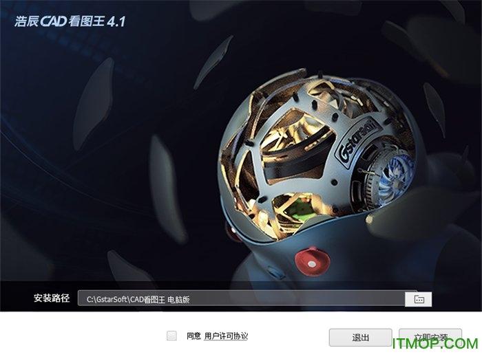 cad看图王电脑版 32位/64位 v4.1 龙8国际娱乐long8.cc 0