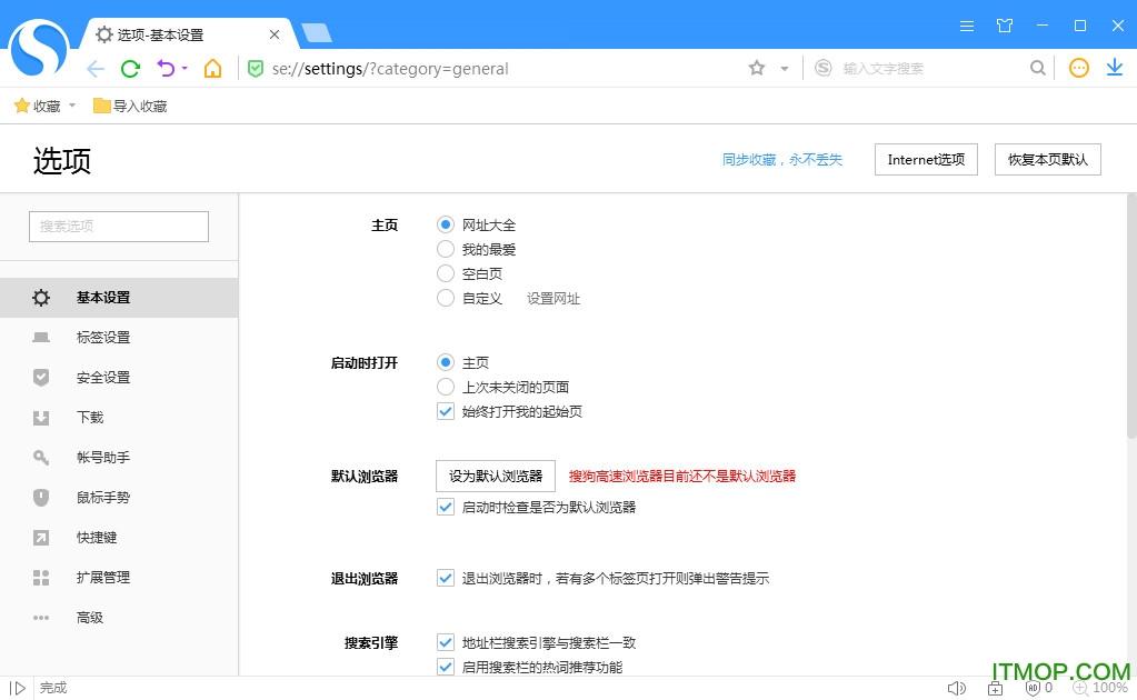 搜狗高速浏览器便携版 v8.6.0.30637 免安装版 0