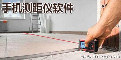 手机测距软件哪个好_测距仪app大全_手机测距仪软件下载