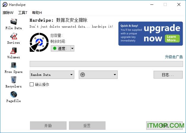 hardwipe(文件无痕删除工具) v5.2.1 官方安装版 0