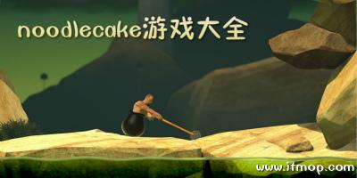 noodlecake游戏