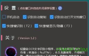 黑洞OCR文字识别小程序 v1.3 绿色版 0