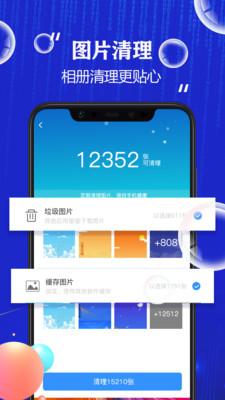 飞速手机清理大师 v1.0 安卓版 0