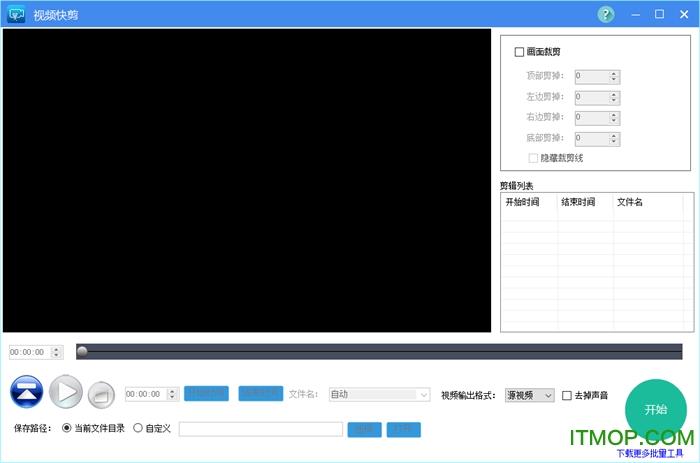 视频快剪软件 v1.0 绿色免费版 0