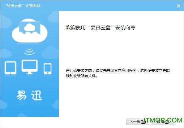 易迅云盘客户端 v5.2.1 官方版 0