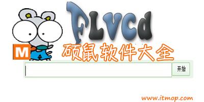 硕鼠下载器_硕鼠flv转mp4_硕鼠软件免费下载