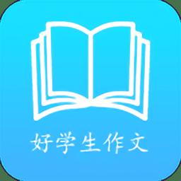 小学生作文app
