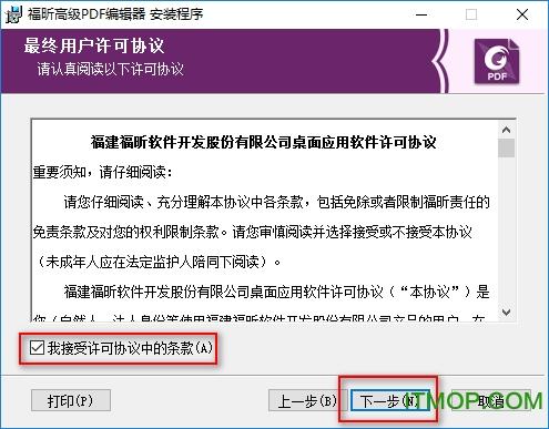 福昕高级pdf编辑器破解版下载