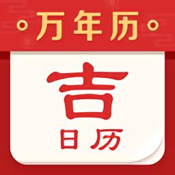 吉日历v1.0.0 安卓版