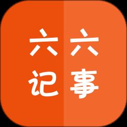六六记事软件v1.0.1 安卓版
