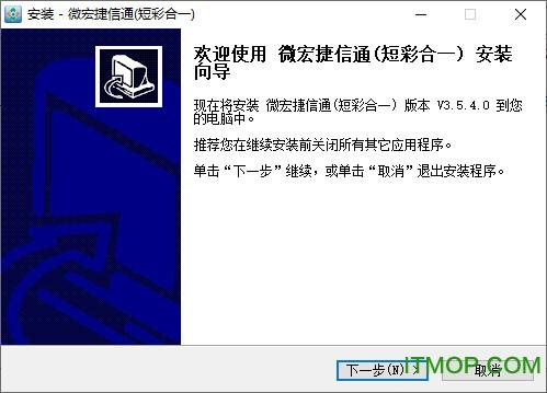 微宏捷信通 v3.5.6.0 官方版 0