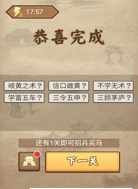成语三国红包版 v2.02.017 安卓版 0