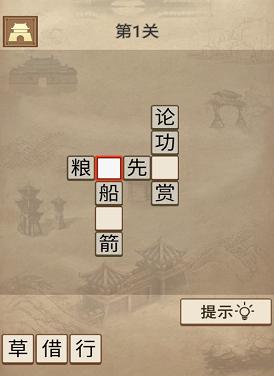 成语三国红包版 v2.02.017 安卓版 1