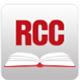 RCC阅读器