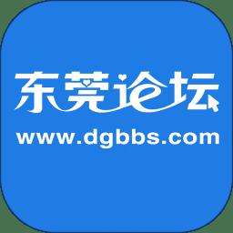 东莞论坛社区