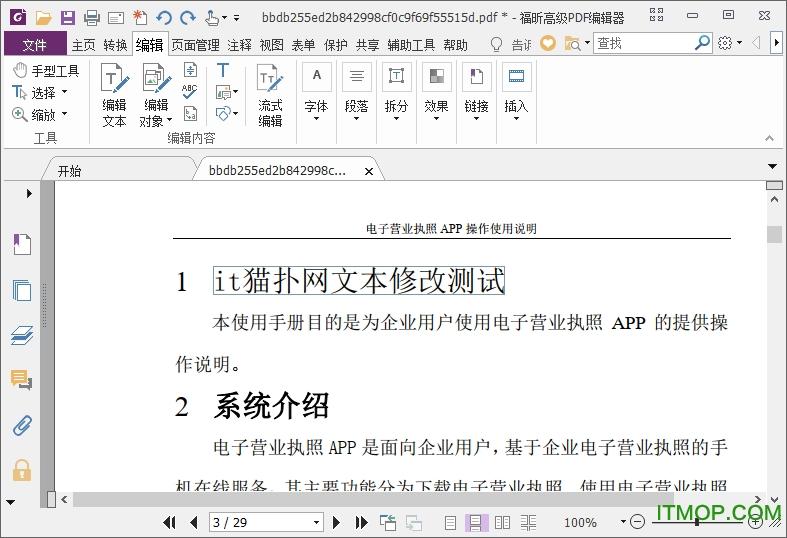 福昕pdf编辑器破解版