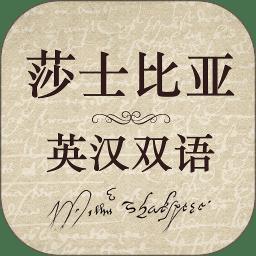 莎士比亚全集英汉双语
