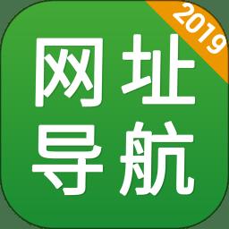 好网址导航手机版v4.4.1 安卓版