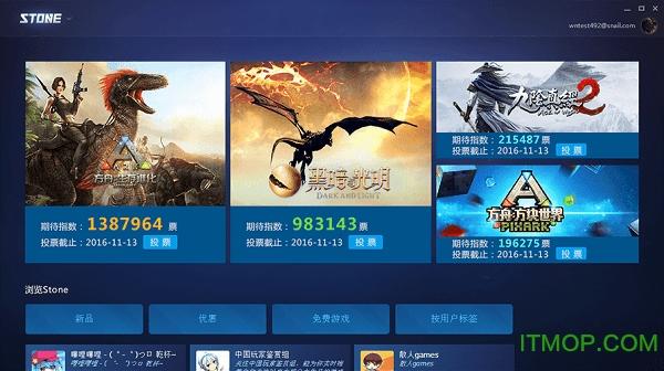 stone游戏平台 v2.0 官方版 0