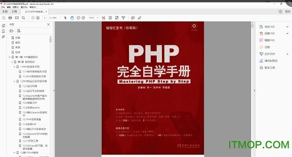 PHP完全自学手册pdf
