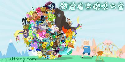 探险活宝游戏大全_探险活宝有啥游戏_探险活宝手机游戏合集