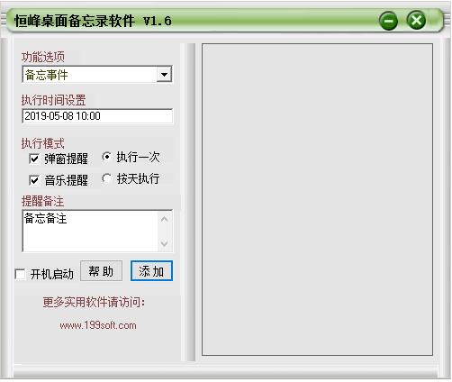 桌面备忘录软件下载