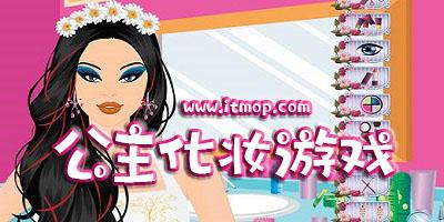 公主化妆游戏大全_公主化妆小游戏_公主化妆游戏免费下载