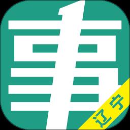 辽宁事考帮v2.0.3.0 安卓版