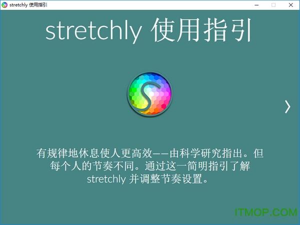 stretchly(定时休息提醒工具) v0.19.1 龙8国际娱乐long8.cc 0