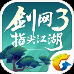 剑网3:指尖江湖腾讯手游版