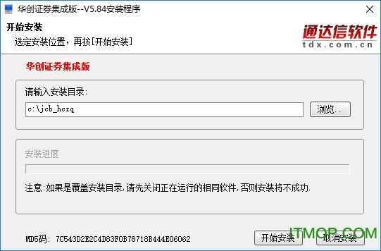 华创证券通达信软件 v5.92 官方版 0