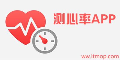 测心率软件哪个最准?_安卓手机测心率软件_测心率app下载