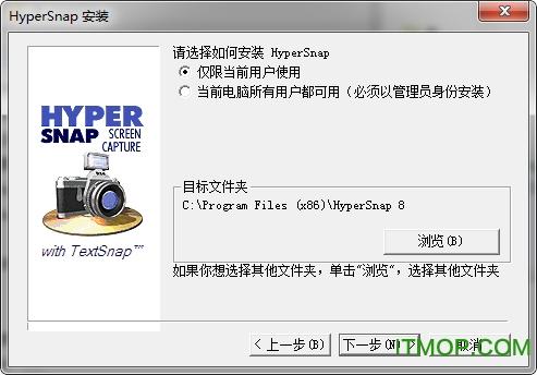 HyperSnap8注册机