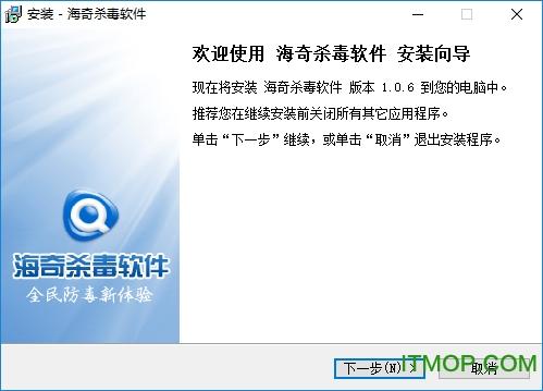 海奇杀毒软件官网最新版 v1.0.6 简体中文安装版 0