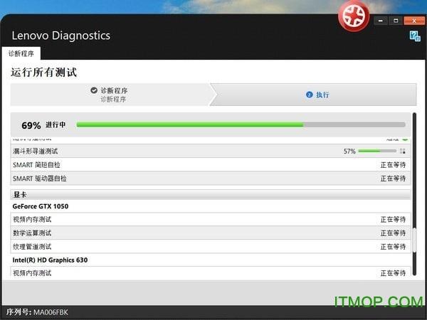 Lenovo Diagnostics Tool免费版