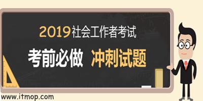 社工考试题库app_社工考试题库2019_社工考试题库软件下载